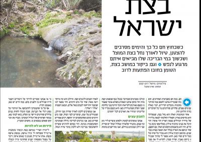 על המפה - יעל לרנר - בצת ישראל